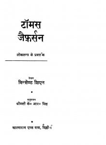 Tomas Japharasan  by के. आर. सिंह - K. R. Singhविन्सेन्ट शिएन - Vinsent Shien