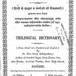 Traibhashik Vishvakosh by रामस्वरूप - Ramsvrup