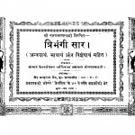 Tribhangi Saar by ब्रह्मचारी सीतलप्रसाद जी - Brahmchari Seetalprasad Ji