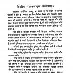 Trilok Bhaskar Ek Adhyayan by मोतीचंद जैन सर्राफ़ - Motichand Jain Sarrafरवीन्द्र कुमार जैन - Ravindra Kumar Jain