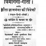 Trimargaga - Geeta by तुलसीराम - TULSIRAM