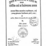 Tulasi Ke Gitikavayon Men Sangit Ka Adhyayan  by शोभा कंचन - Shobha Kanchan