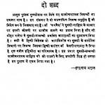 Tulshi Das Chintan Aur Kala by डॉ. इन्द्रनाथ मदान - Dr. Indranath Madan