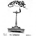 Tyag Bhumi Bhag - 2 by हरिभाऊ उपाध्याय - Haribhau Upadhyay