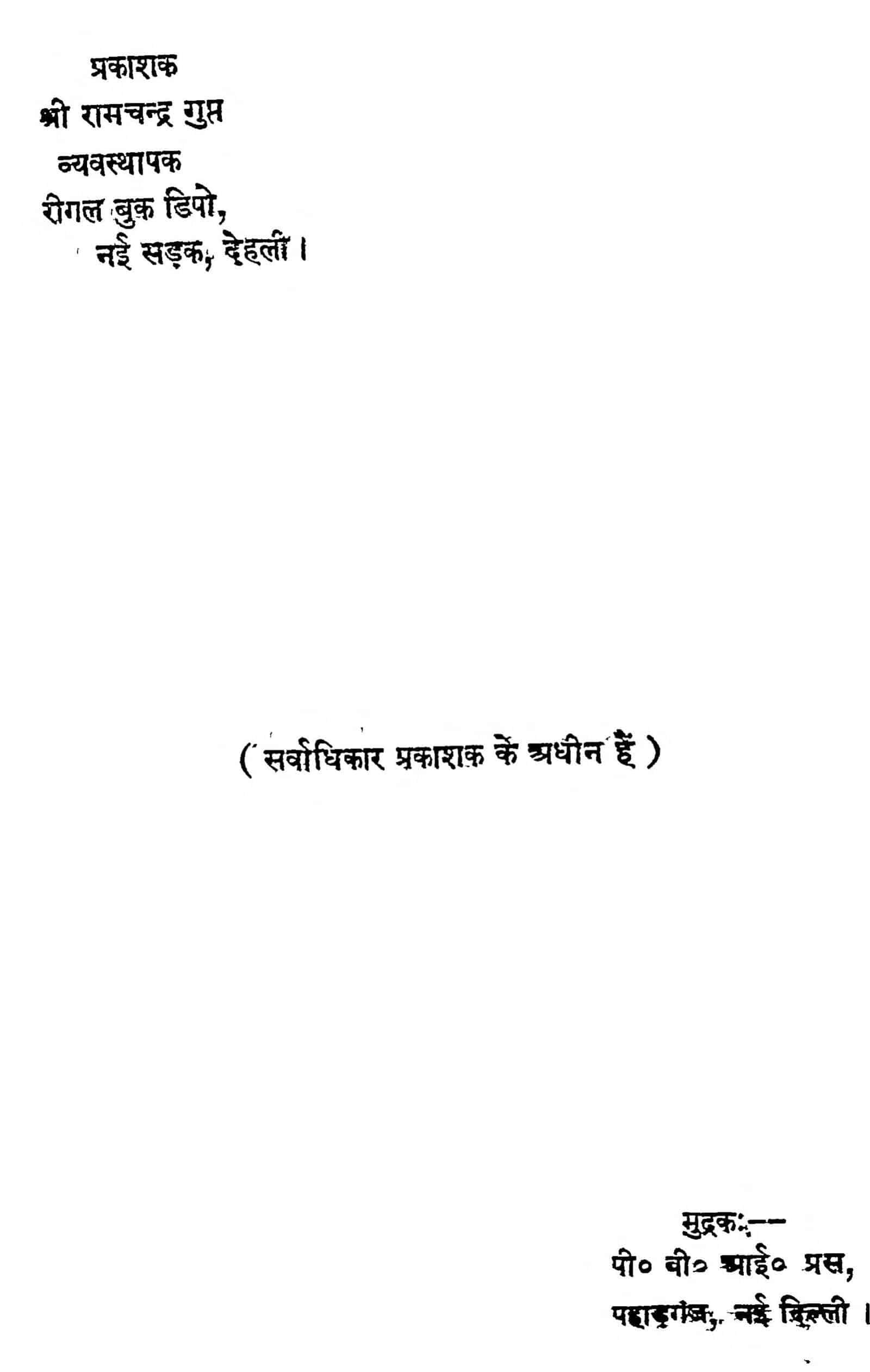 Book Image : उधरण माला - Udharan Mala
