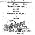 Ujadha Ghar by कमला प्रसाद - Kamala Prasadरवीन्द्रनाथ ठाकुर - Ravindranath Thakur