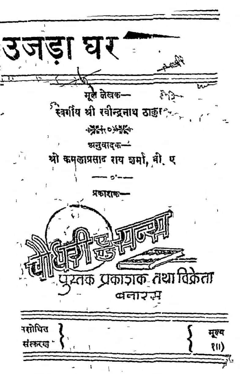 Book Image : उजड़ा घर  - Ujadha Ghar