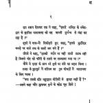 Unman by दिनेश नन्दिनी - Dinesh Nandini