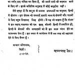 Upakramanika by ऋषभ चरण जैन - Rishabh Charan Jain