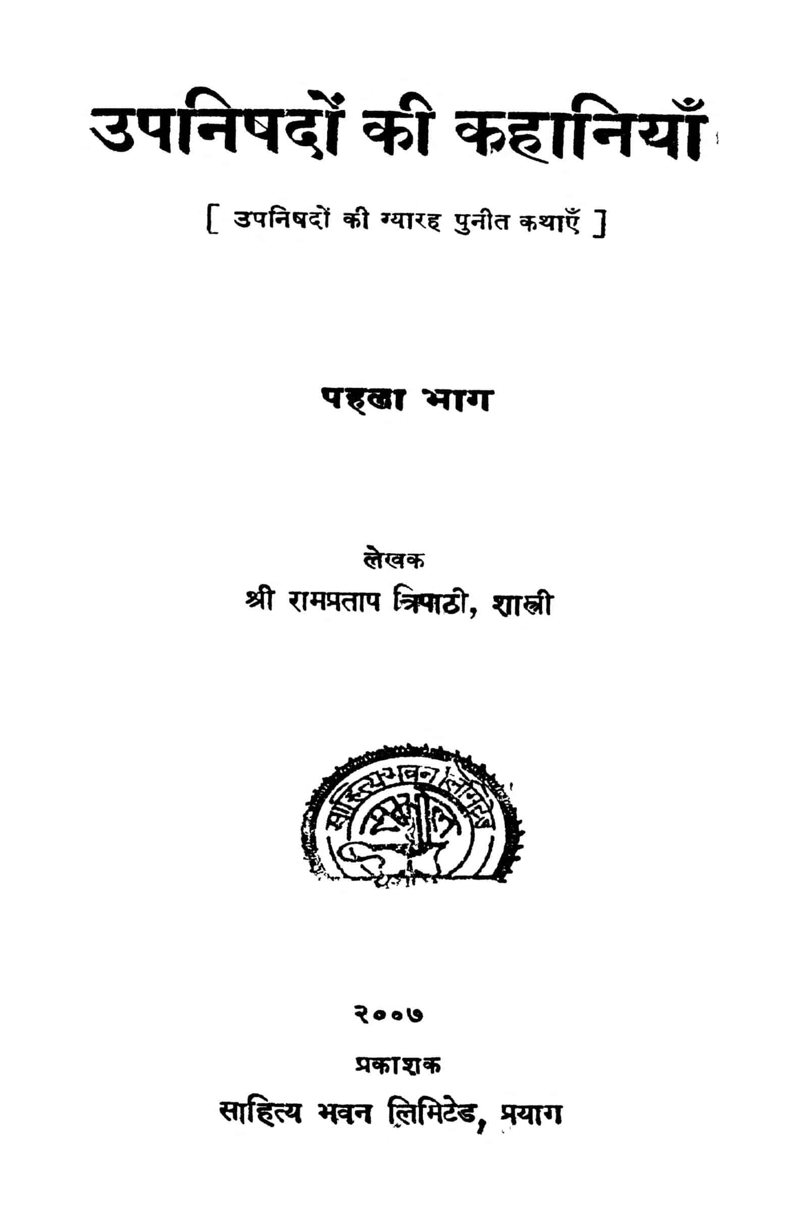Upanishadon Ki Kahaniyan Bhag - 1  by श्री. रामप्रताप त्रिपाठी शास्त्री - Shree Rampratap Tripati Shastri