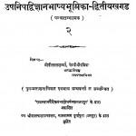Upanishadwigyan Bhashyabhumika Bhag - 2 by मोतीलाल शर्मा भारद्वाज - Motilal Sharma Bhardwaj