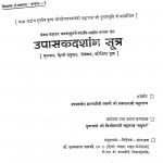 Upasakandasanga Sutra by मिश्रीमल जी महाराज - Mishrimal Ji Maharaj