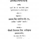 Upayogitavad by उमराव सिंह कारुणिक - Umrav Singh Karunikजॉन स्टुअर्ट मिल - Jon Stuart Mil