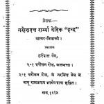 Updesh Kusamajali by गणेशदन्त शर्मा 'इन्द्र' - Ganesh Dant Sharma 'Indra'