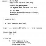 Upmiti-bhva-prapanch Katha by देवेन्द्रराज मेहता - Devendra Raj Mehta