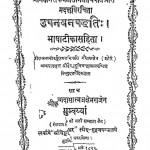Upnayan Paddatti by विष्णु दत्त - Vishnu Datt