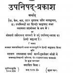 Upnishad Prakash by अवधबिहारी लाल चांदापुरी - Avadhbihari Lal Chandapuriस्वामी दर्शनानन्द सरस्वती Swami Darshananand Sarswti