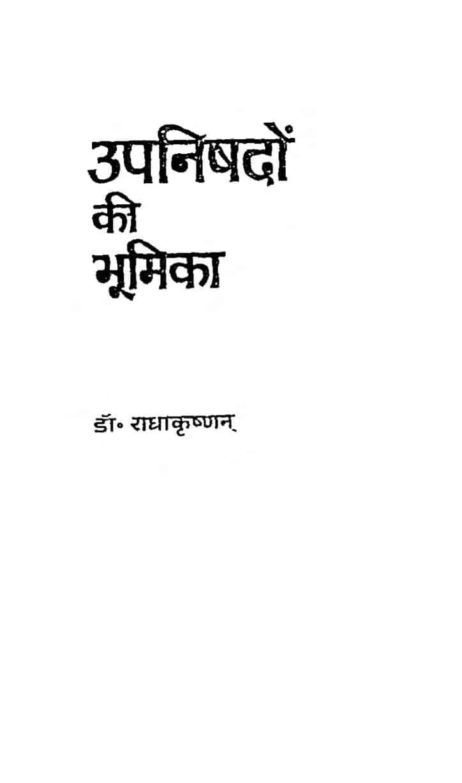 Book Image : उपनिषदों की भूमिका  - Upnishadon Ki Bhumika