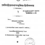 Upnishadwigyan Bhashyabhoomika Dwitiyakhand by मोतीलाल शर्म्मा - Motilal Sharmma