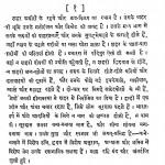 Urdu Sahitya Prichay by हरिशंकर शर्मा - Harishanker Sharma