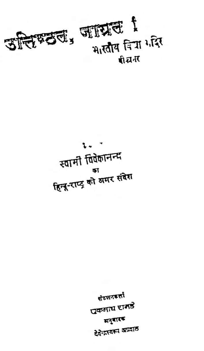 Book Image : उतिष्ठत जाग्रत - Utishthat Jagrat