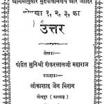 Uttar by शंकरलाल - Shankarlal