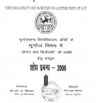 Uttar Pradesh Ke Lalitapur Janapad Men Khadya Upalabdhata Evm Poshan by मनोज कुमार श्रीवास्तव - Manoj Kumar Shrivastav