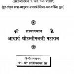 Uttaradhyayan Sutra Bhag -1 by आचार्य श्री हस्तीमलजी महाराज - Acharya Shri Hastimalji Maharaj