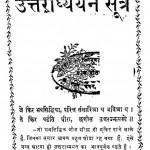 Uttaradhyayan Sutra by रतनलाल डोशी - Ratanlal Doshi