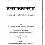 Uttaradhyayana Sutra by राजेंद्र मुनि - Rajendra Muni
