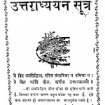 Uttaradhyayana Sutra by रतनलाल डोशी - Ratanlal Doshi