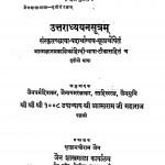 Uttaradhyayanasutram Bhag - 3 by आत्माराम जी महाराज - Aatnaram Ji Maharaj