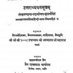 Uttaradhyayanasutram by आत्माराम जी महाराज - Aatnaram Ji Maharaj