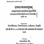 Uttradhyyansutram by आत्माराम जी महाराज - Aatnaram Ji Maharaj