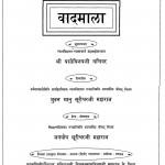 Vadamala by श्री यशोविजयजी - Shree Yashovijay ji