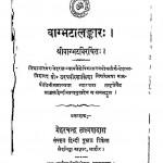 Vagbhatallankara by पं. उदयवीर शास्त्री - Pt. Udayveer Sastri