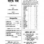 Vaidik Dharm by श्रीपाद दामोदर सातवळेकर - Shripad Damodar Satwalekar