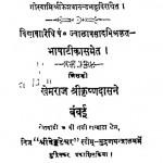 Vaidya Ratna by पं ज्वालाप्रसाद मिश्र - Pn. Jvalaprsad Mishr
