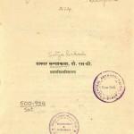 Vaigyanik Vikas Ki Bharatiy Parampara by डॉ. सत्यप्रकाश - Dr Satyaprakash