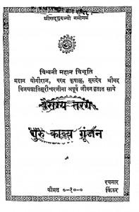 Vairagya Tarang  Guru Kavya Gunjan by कृष्ण किंकर सिंह - Krishna Kinkar Singh