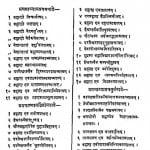 Vaiyasik Nyay Mala by महर्षि वेद व्यास - Mahrshi Ved Vyas