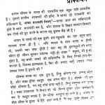 Vaktrtav Kala Ke Bij Bhag-1 by चन्दनमुनि जी - Chandan Muni ji