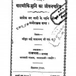 Valmeeki Muni Ka Jivan Charitra by भाई परमानन्द - Bhai Paramanada