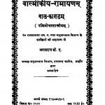Valmiki Ramayana Balakanda by पं. भगवद्दत्त - Pt. Bhagavadatta