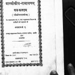Valmikiy - Ramayanam Balakandam by भगवद्दत्त बी० ए० - Bhadwaddatta. B. A.