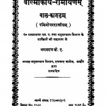 Valmikiy Ramayanam by पं. भगवद्दत्त - Pt. Bhagavadatta