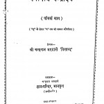 Vanopadhi Chandrodaya Bhag 5 by चन्द्रराज भंडारी विशारद - Chandraraj Bhandari Visharad