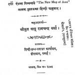 Vartaman Eshia by बाबू रामचन्द्र वर्मा - Babu Ramchandra Verma