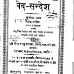 Veda sandesh Bhag 3 by विश्वबन्धु - Vishvbandhu