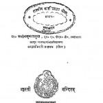 Vedabharati by सुधीर कुमार गुप्त - Sudhir Kumar Gupt